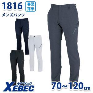 XEBEC ジーベック 1816 メンズパンツ  ストレッチ SALEセール|sanyo-apparel