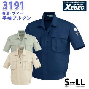 3191 リサイクリーン半袖ブルゾン〈 SからLL 〉XEBEC ジーベックSALEセール|sanyo-apparel