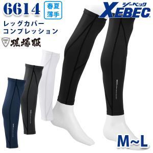 XEBEC ジーベック 6614 レッグカバーコンプレッションM~L 春夏サマー用 SALEセール|sanyo-apparel