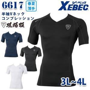XEBEC ジーベック 6617 半袖コンプレッション3L~4LVネックタイプ 春夏サマー用 SALEセール|sanyo-apparel
