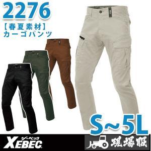 XEBEC ジーベック 2276 カーゴパンツ 春夏 SALEセール|sanyo-apparel