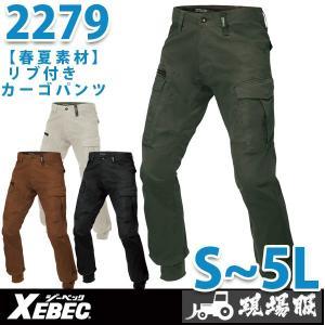 XEBEC ジーベック 2279 リブ付きカーゴパンツ 春夏 SALEセール|sanyo-apparel