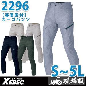 XEBEC ジーベック 2296 カーゴパンツ 春夏 SALEセール|sanyo-apparel