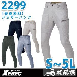 XEBEC ジーベック 2299 ジョガーパンツ 春夏 SALEセール|sanyo-apparel