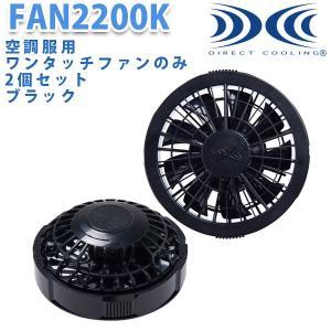 FAN2200K空調服ワンタッチファン2個セット黒ブラック2018年新作モデル☆刺繍無料キャンペーン中☆|sanyo-apparel