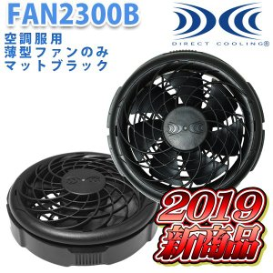 FAN2300B 空調服 薄型ファンのみ2個セット黒マットブラック SALEセール|sanyo-apparel