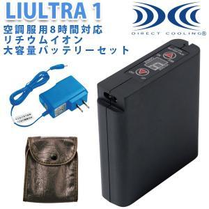 【2018モデル対応】LIULTRA1空調服用リチウムイオンバッテリー大容量8時間対応急速AC充電アダプターセット☆刺繍無料キャンペーン中☆|sanyo-apparel