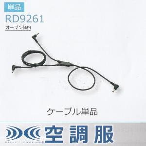 RD9261空調服用ケーブル☆刺繍無料キャンペーン中☆|sanyo-apparel