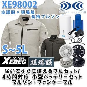 XE98002空調服フルセット4時間対応・長袖ブルゾン+LINANO 1+2018年版ファン・ケーブル☆刺繍無料キャンペーン中☆|sanyo-apparel