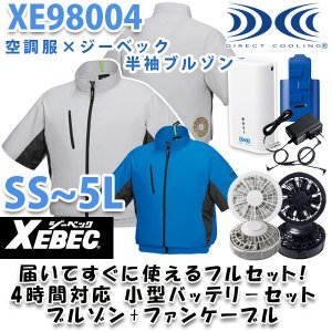 XE98004空調服フルセット4時間対応・半袖ブルゾン+LINANO 1+2018年版ファン・ケーブル☆刺繍無料キャンペーン中☆|sanyo-apparel