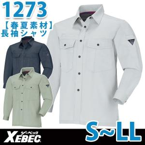 XEBEC ジーベック1273長袖シャツSからLL春夏物サマーSALEセール|sanyo-apparel