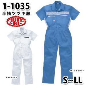 つなぎ ツヅキ服 1-1035 半袖ツヅキ服 SからLL ツヅキ服SALEセール sanyo-apparel