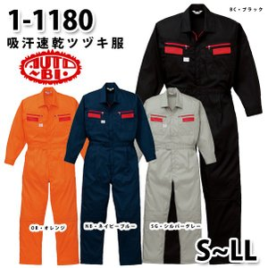 つなぎ ツヅキ服 1-1180 ツヅキ服 SからLL ツヅキ服SALEセール sanyo-apparel