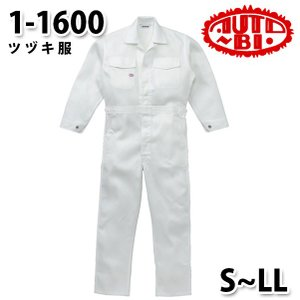 つなぎ ツヅキ服 1-1600 ツヅキ服 SからLL ツヅキ服SALEセール sanyo-apparel