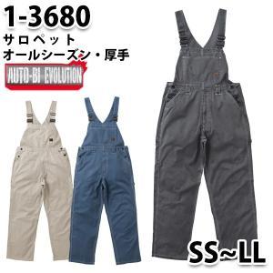 つなぎ ツヅキ服 1-3680 サロペット SSからLL ツヅキ服SALEセール sanyo-apparel