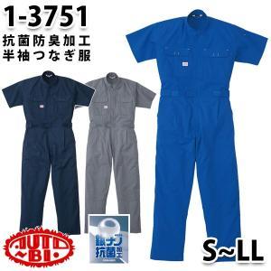 つなぎ ツヅキ服 1-3751 半袖ツヅキ服 SからLL ツヅキ服SALEセール sanyo-apparel