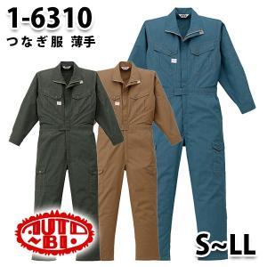 つなぎ ツヅキ服 1-6310 ツヅキ服 SからLL ツヅキ服SALEセール sanyo-apparel