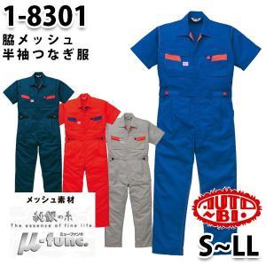 つなぎ ツヅキ服 1-8301 半袖ツヅキ服 SからLL ツヅキ服SALEセール sanyo-apparel