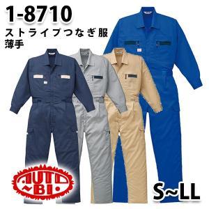 つなぎ ツヅキ服 1-8710 ストライプツヅキ服 SからLL ツヅキ服SALEセール sanyo-apparel