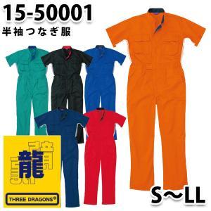 つなぎ ツヅキ服 15-50001 半袖ツヅキ服 SからLL スリ−ドラゴンSALEセール sanyo-apparel