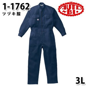 つなぎ ツヅキ服 1-1762 ツヅキ服 3L 大きいサイズ ツヅキ服SALEセール sanyo-apparel
