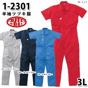 つなぎ ツヅキ服 1-2301 半袖ツヅキ服 3L 大きいサイズ ツヅキ服SALEセール sanyo-apparel