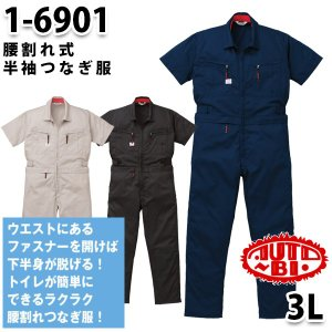 つなぎ ツヅキ服 1-6901 腰割れ式半袖ツヅキ服 3L 大きいサイズ ツヅキ服SALEセール sanyo-apparel