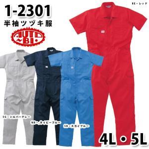 つなぎ ツヅキ服 1-2301 半袖ツヅキ服 4Lから5L 大きいサイズ ツヅキ服SALEセール sanyo-apparel