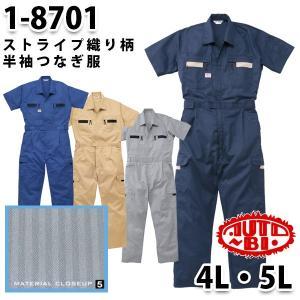 つなぎ ツヅキ服 1-8701 ストライプ半袖ツヅキ服 4Lから5L 大きいサイズ ツヅキ服SALEセール sanyo-apparel