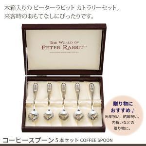 コーヒースプーン 5本 セット ステンレス 日本製 スプーン デザート ケーキ ギフト 贈り物 プレゼント ピーターラビット カトラリーセット 食器|sanyo-interior