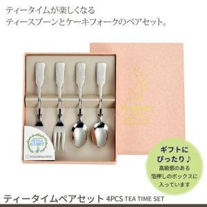 スプーン・フォーク ペアセット ステンレス 日本製 ティースプーン ケーキフォーク 各2本 セット ピーターラビット カトラリーセット 贈り物 ギフ|sanyo-interior