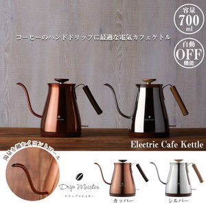 コーヒーのハンドドリップに最適な電気カフェケトル。 湯量をコントロールしやすい細口、水切れの良い形状...
