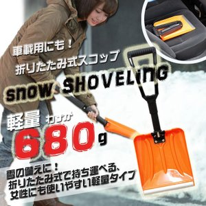 雪かき 車載 折りたたみ 車載スコップ 除雪 除雪機 スコッ...