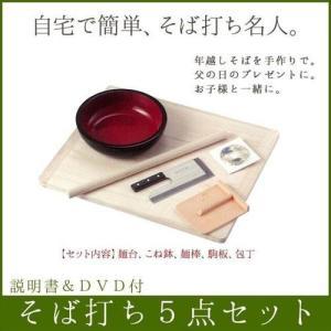 麺台・こね鉢・麺棒・駒板・包丁の5点セットで本格的なそば打ちがをご家庭で。 説明書とDVD付なので、...