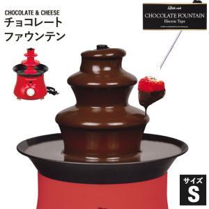 チョコフォンデュ タワー S 電気 チョコファウンテン チョコ チョコレート ファウンテン レッド ...