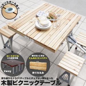 アウトドアテーブル ピクニックテーブル 木製 折りたたみテー...