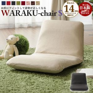 リクライニング座椅子 WARAKU S 日本製 座椅子 リクライニング 座いす フロアチェア ソファチェア 一人掛け ソファ チェアー 1人用 ローチェア|sanyo-interior