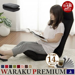 リクライニング座椅子 WARAKU プレミアム 上 日本製 座椅子 リクライニング 座いす ハイバック フロアチェア ソファチェア 一人掛け ソファ チェアー 1人用|sanyo-interior