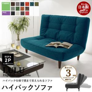 日本製 ハイバック 二人掛けソファ 2人掛け リクライニング ポケットコイル LULU ソファ 二人掛け 2人用 2P Sofa ソファー 椅子 ソファベッド 北欧 一人暮らし|sanyo-interior