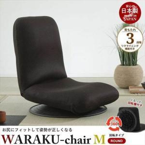リクライニング回転座椅子 WARAKU M/回転式 日本製 座椅子 リクライニング 回転座椅子 座いす ラウンドチェア フロアチェア ソファチェア 一人掛け|sanyo-interior