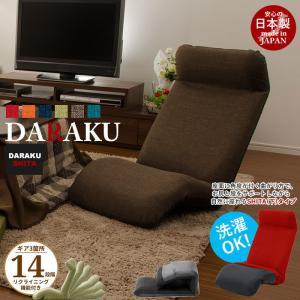 リクライニング座椅子 DARAKU 下 日本製 座椅子 リクライニング 座いす ハイバック フロアチェア ソファチェア 一人掛け ソファ チェアー 1人用|sanyo-interior