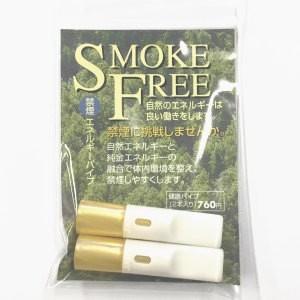 1円サンプル・禁煙パイプフリーサイズ2本(先端:金色)|sanyo-stre