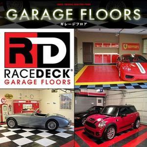 ガレージフロア RaceDeck(R) / フリーフロー(メッシュ)