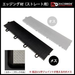 エッジング材・ストレート メス【RaceDeck(R) ガレージフロア専用】