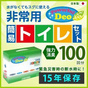 簡易トイレ 防災 洋式 水洗 セット袋 非常用 携帯トイレ ...