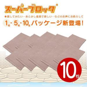 吸水土のう袋_スーパーブロック(10袋)