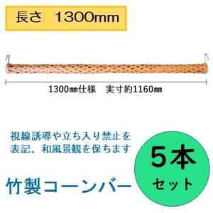 コーンバー 竹製コーンバー 長さ 1300mm カラーコーン 【送料無料】フェンス  ガイドポスト ...