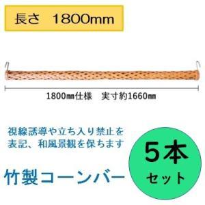 コーンバー 竹製コーンバー 長さ 1800mm カラーコーン 【送料無料】フェンス  ガイドポスト ...