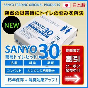 簡易トイレ SANYO30 (30回分) 【15年間の長期保存が可能!】 日本製 抗菌 消臭 凝固剤...