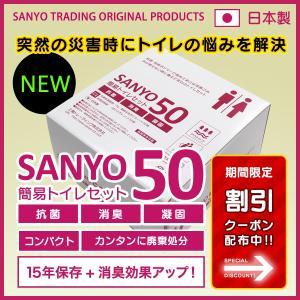 簡易トイレ SANYO50 (50回分) 【15年間の長期保存が可能!】 日本製 抗菌 消臭 凝固剤...